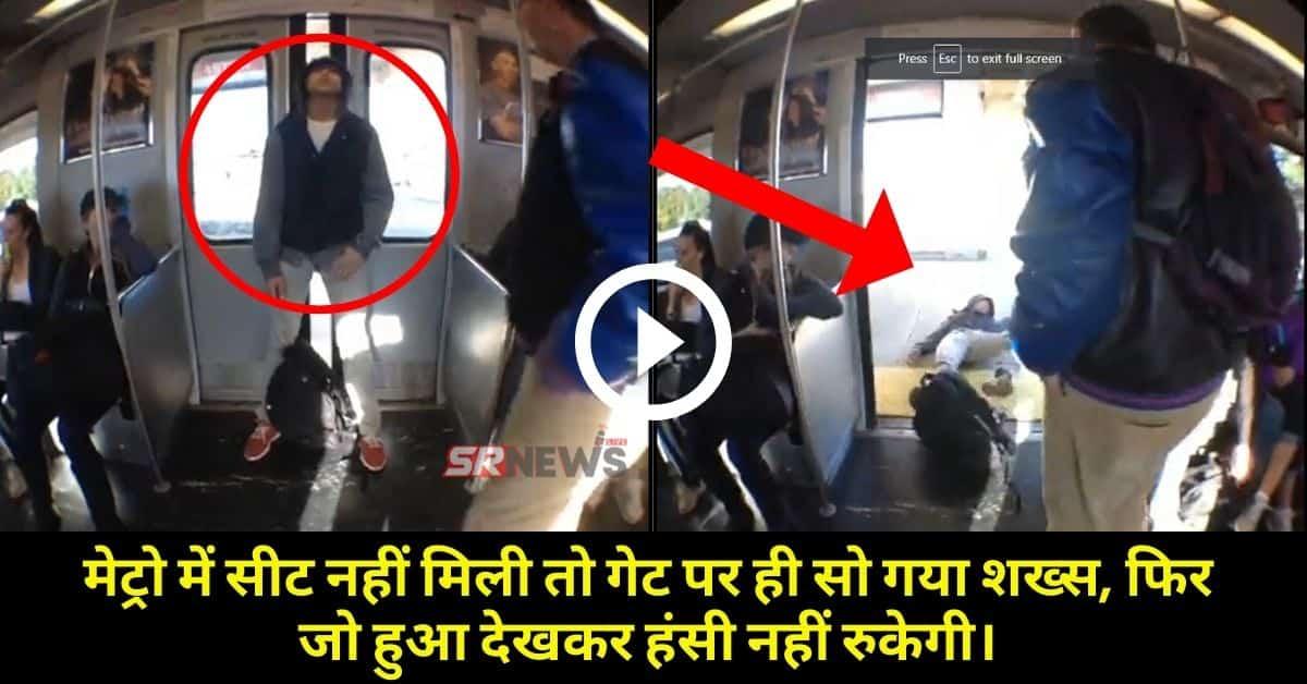 Metro Viral Video
