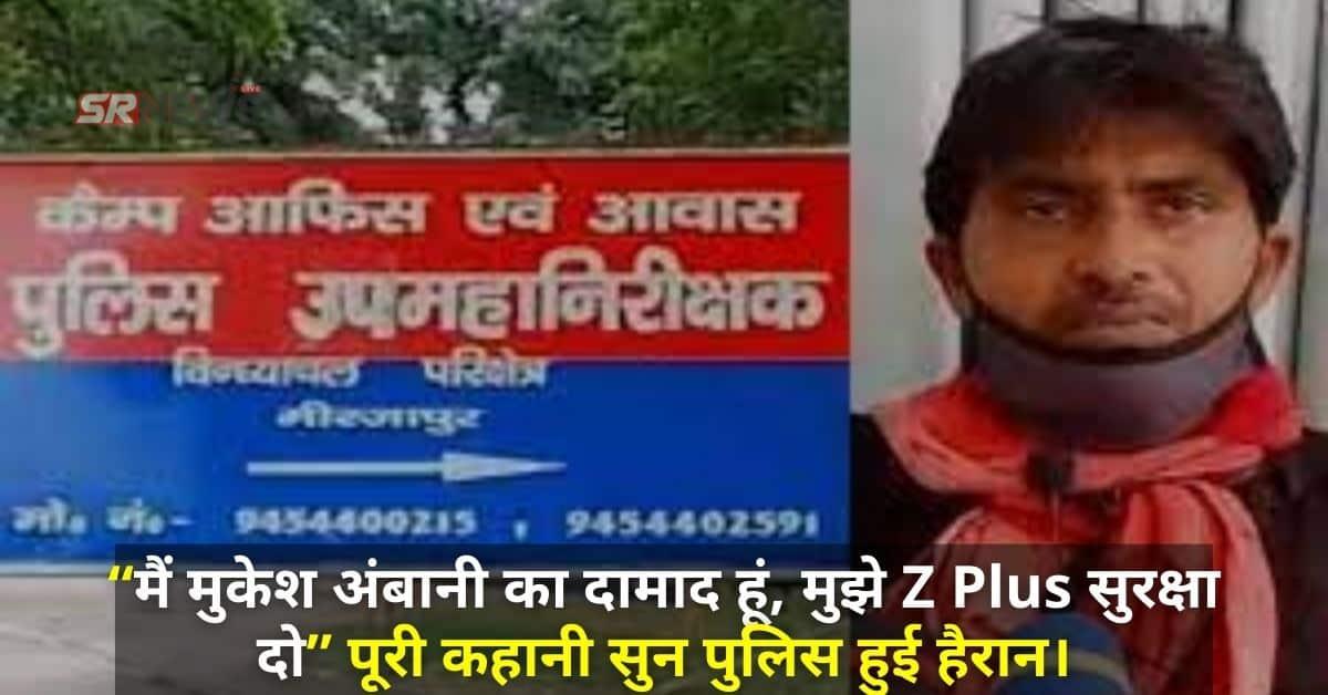 Mirzapur News