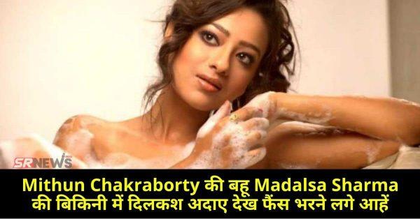 Mithun Chakraborty की बहू Madalsa Sharma की बिकिनी में दिलकश अदाए देख फैंस भरने लगे आहें