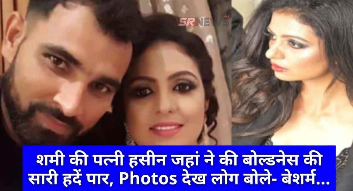 Mohammad Shami Wife cross limits in boldness