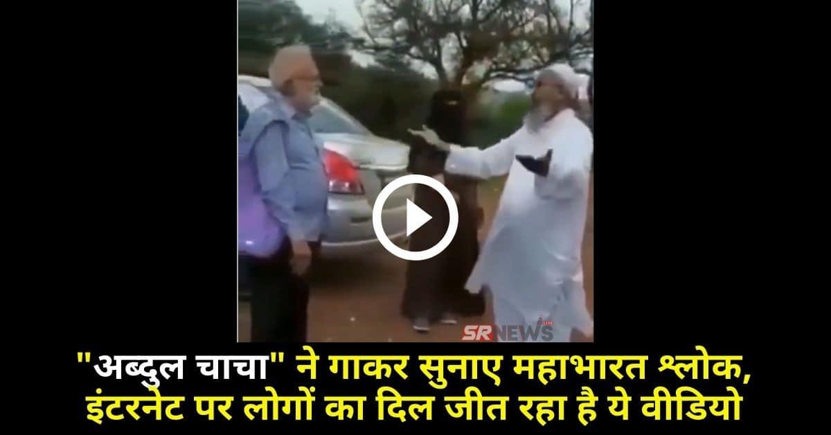 Muslim Viral Video