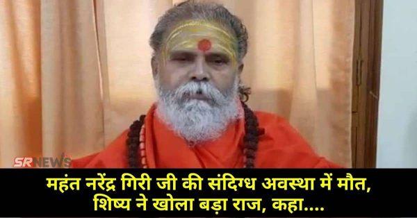 महंत नरेंद्र गिरी जी की संदिग्ध अवस्था में मौत, शिष्य ने खोला बड़ा राज, कहा….