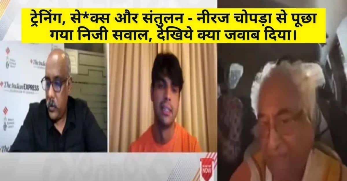 Neeraj Chopra Interview