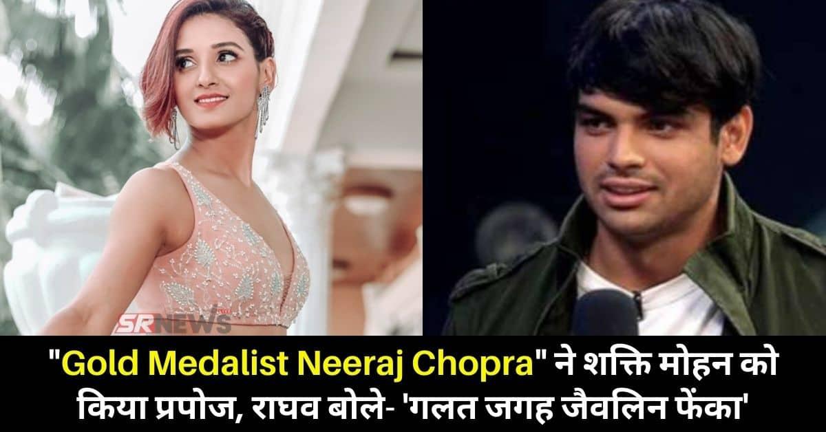 Neeraj Chopra propose shakti mohan