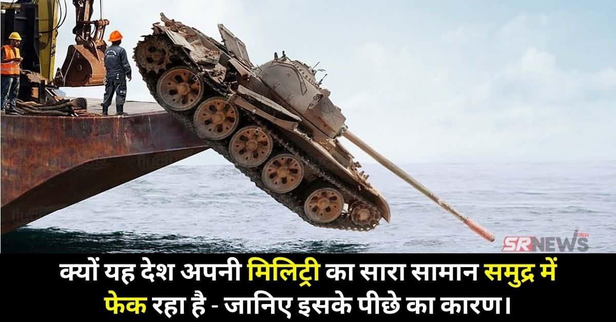 Purana military ka saman