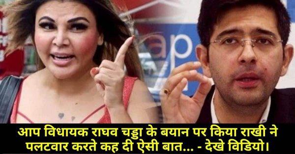 आप विधायक राघव चड्डा के बयान पर राखी ने पलटवार करते कह दी ऐसी बात… – देखे विडियो।