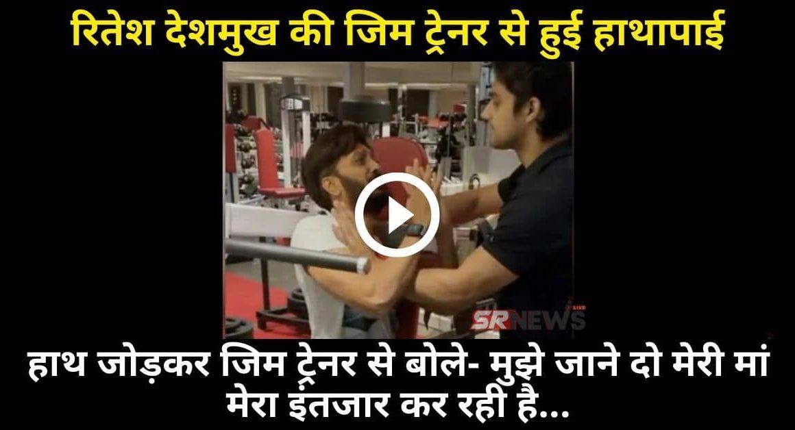 Ritesh Deshmukh Viral Video