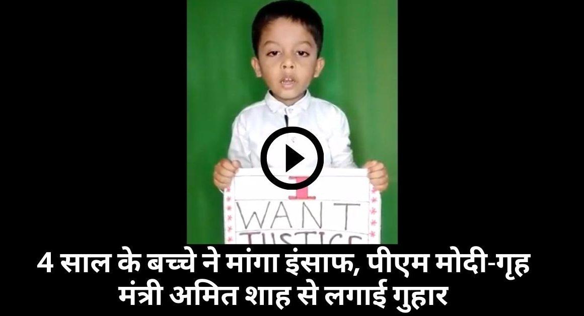 Rizwan sahid laskar viral video