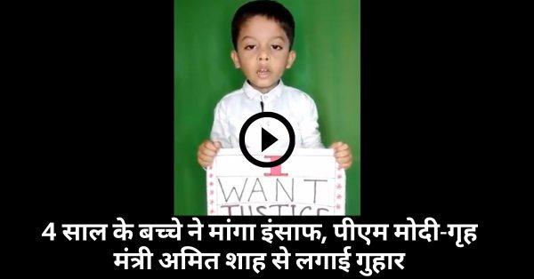 Video Viral : 4 साल के बच्चे ने मांगा इंसाफ, पीएम मोदी-गृह मंत्री अमित शाह से लगाई गुहार