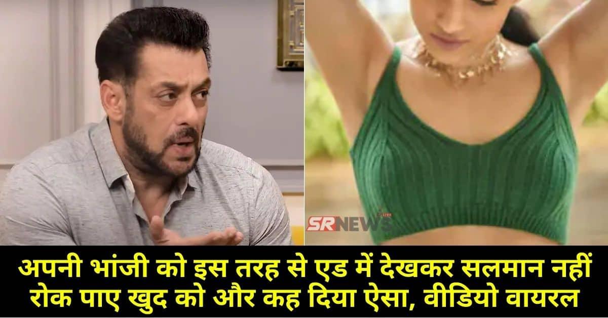 Salman Khan niece