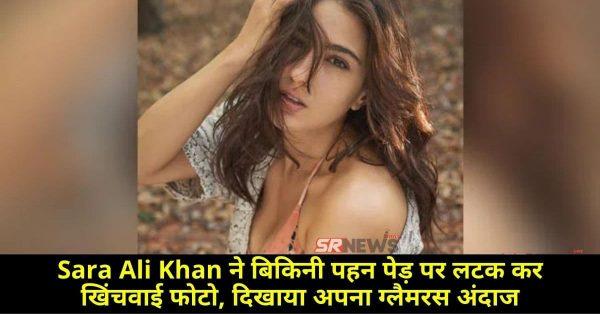 Sara Ali Khan ने बिकिनी पहन पेड़ पर लटक कर खिंचवाई फोटो, दिखाया अपना ग्लैमरस अंदाज