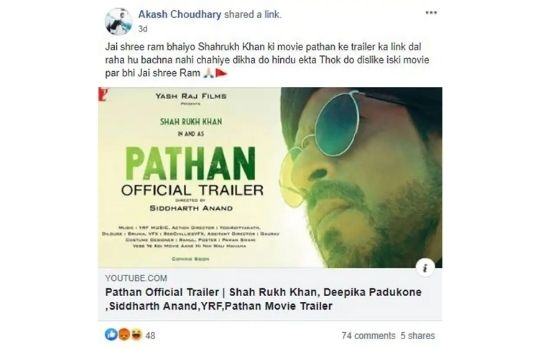 Shahrukh Khan Fact Check
