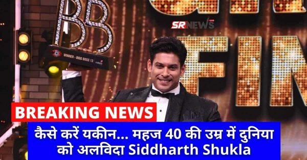 कैसे करें यकीन… महज 40 की उम्र में दुनिया को अलविदा कह गए Bigg Boss 13 के विनर Siddharth Shukla