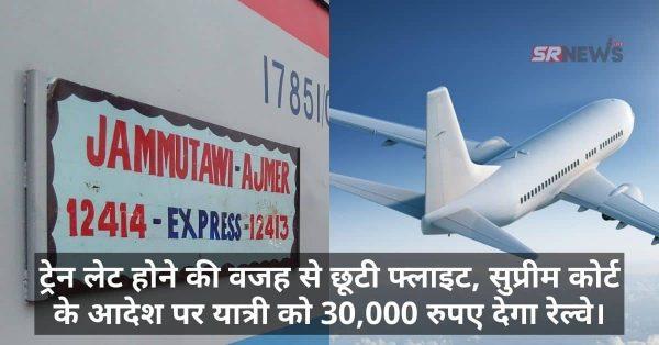 ट्रेन लेट होने की वजह से छूटी फ्लाइट, सुप्रीम कोर्ट के आदेश पर यात्री को 30,000 रुपए देगा रेल्वे।