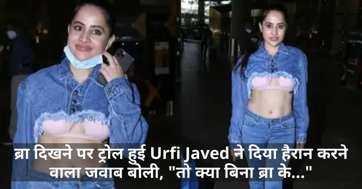 Urfi Javed Flaunt Bra