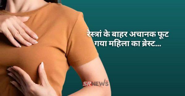 Viral News : रेस्त्रां के बाहर अचानक फूट गया महिला का ब्रेस्ट! लड़ाई के दौरान पड़ा था जोरदार मुक्का