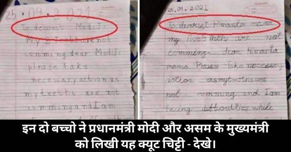 इन दो बच्चो ने प्रधानमंत्री मोदी और असम के मुख्यमंत्री को लिखी यह क्यूट चिट्टी – देखे।