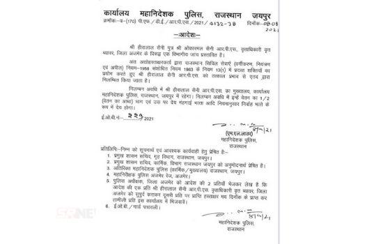 Rajasthan Police News