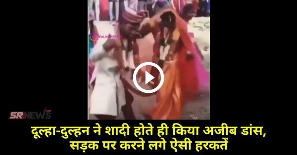 Video Viral : दूल्हा-दुल्हन ने शादी होते ही किया अजीब डांस, सड़क पर करने लगे ऐसी हरकतें