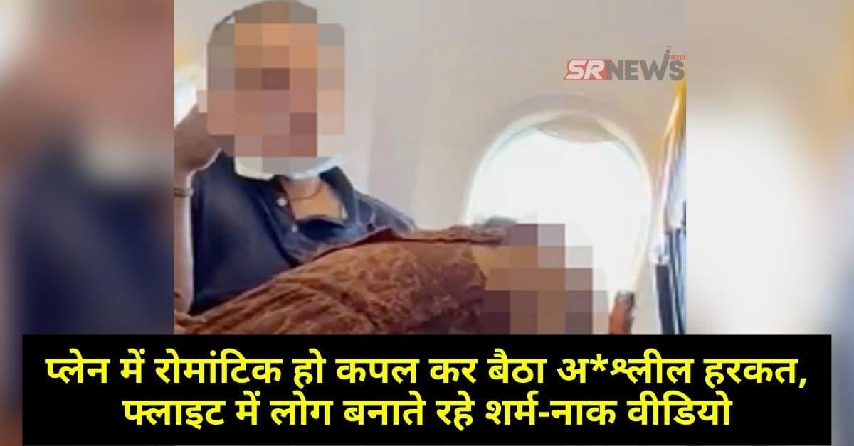 airplane viral video