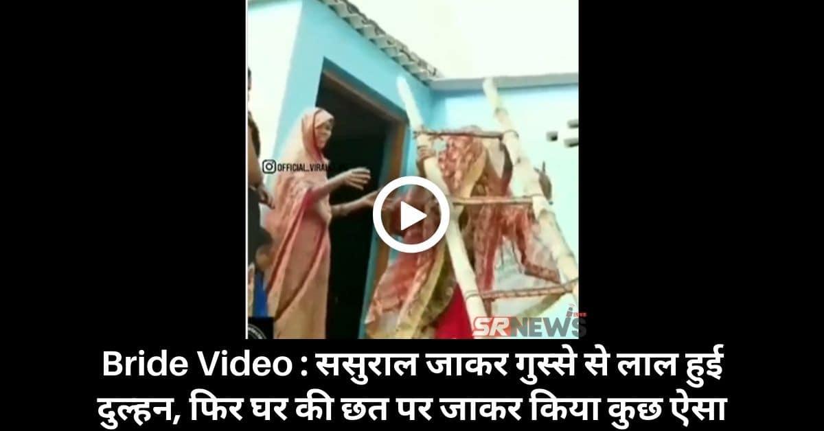 bride funny video