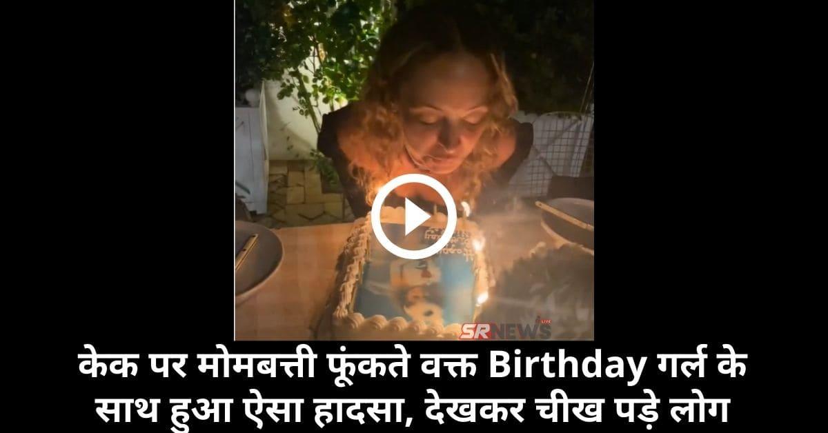 cake video