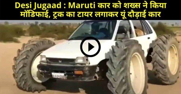 Desi Jugaad Video : Maruti कार को शख्स ने किया मॉडिफाई, ट्रक का टायर लगाकर यूं दौड़ाई कार