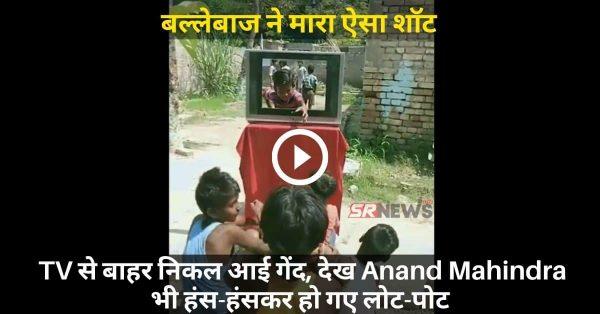 बल्लेबाज ने मारा ऐसा शॉट कि TV से बाहर निकल आई गेंद, देख Anand Mahindra भी हंस-हंसकर हो गए लोट-पोट
