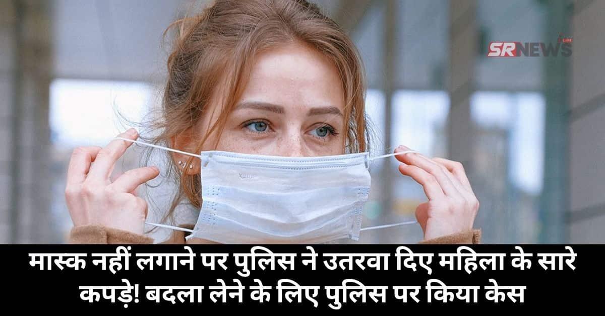 girl mask news