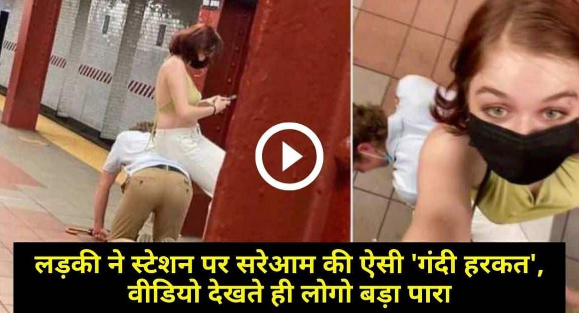 girl viral video