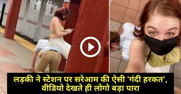 लड़की ने स्टेशन पर सरेआम की ऐसी 'गंदी हरकत', वीडियो देखते ही लोगो बड़ा पारा