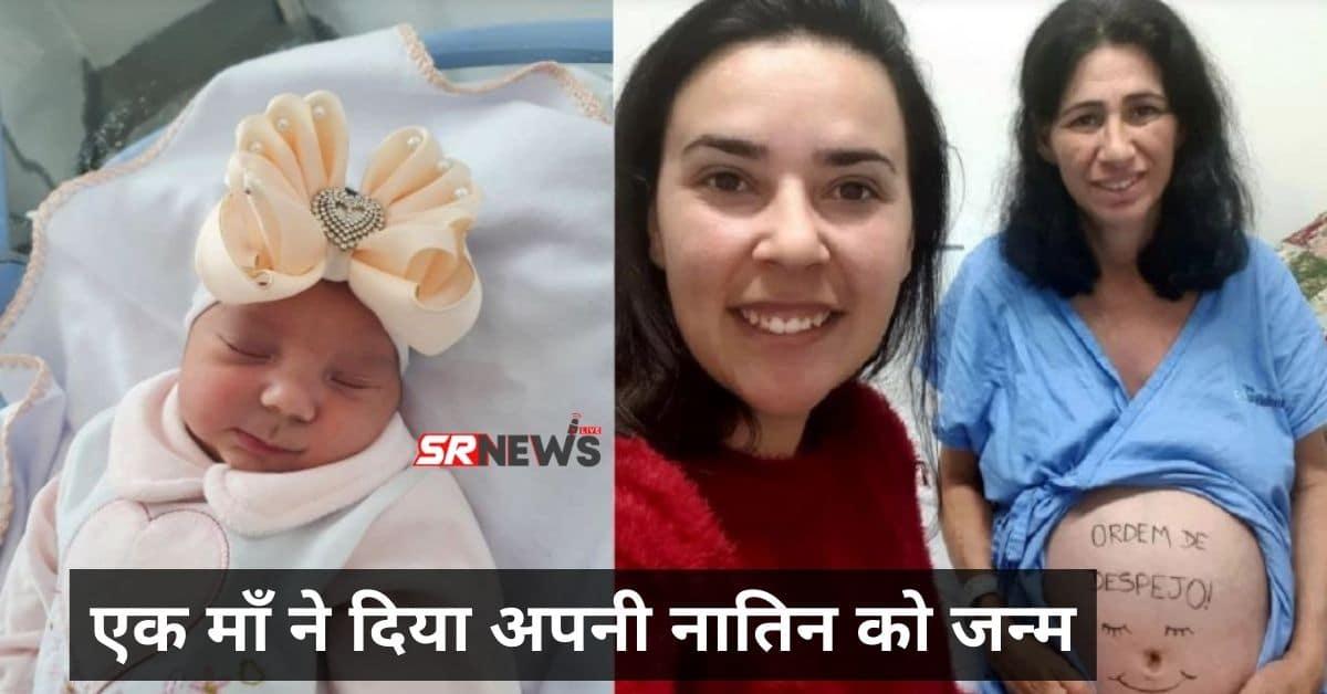 grand daughter news