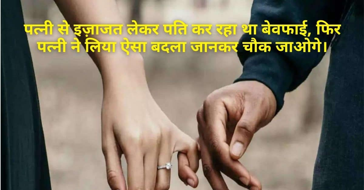 husband cheat with wife