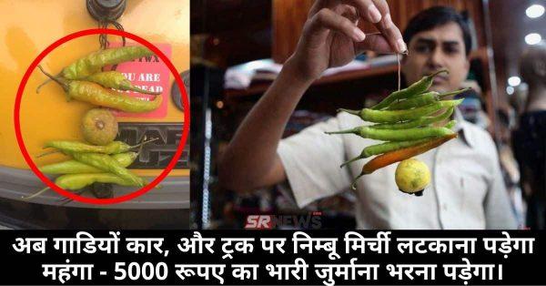 अब गाडियों कार, और ट्रक पर निम्बू मिर्ची लटकाना पड़ेगा महंगा – 5000 रूपए का भारी जुर्माना भरना पड़ेगा।