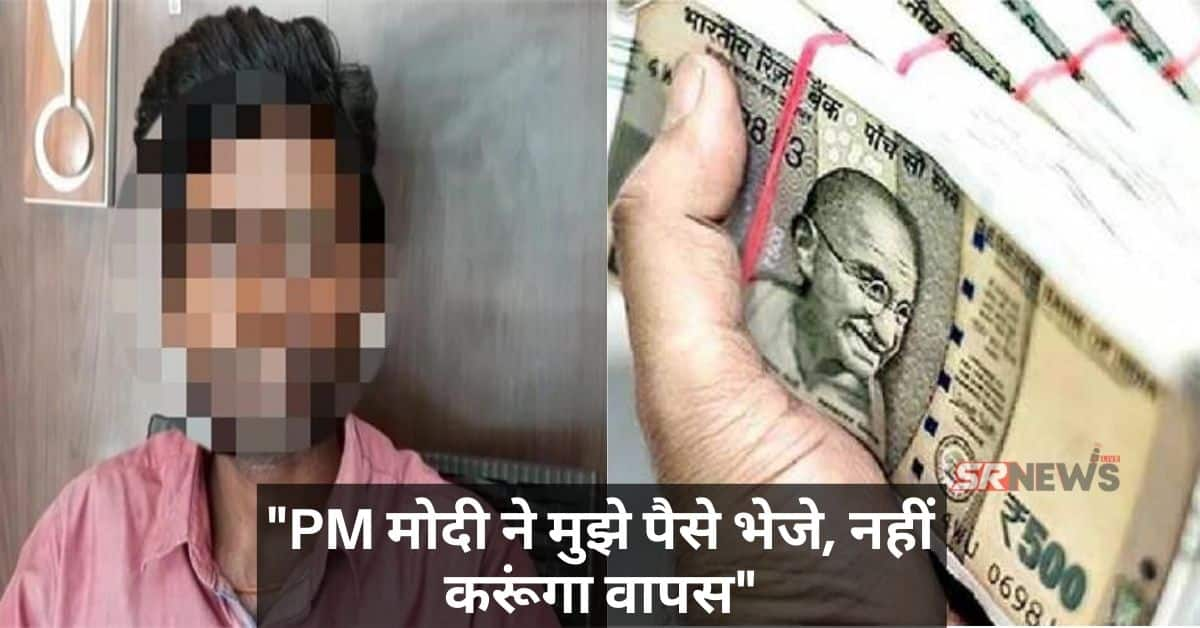 patna news money transfer