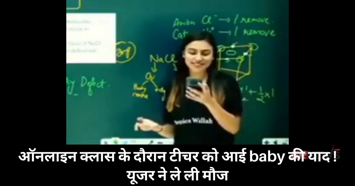 teacher funny video