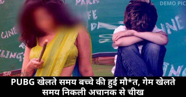 ट्यूशन देने वाली टीचर ने 14 साल के बच्चे से 3 बार किया बला*त्कार – जानिये पूरी खबर