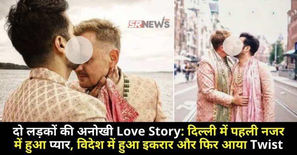दो लड़कों की अनोखी Love Story: दिल्ली में पहली नजर में हुआ प्यार, विदेश में हुआ इकरार और फिर आया Twist