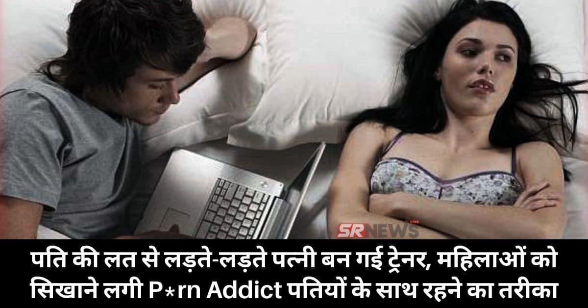 video addict husband