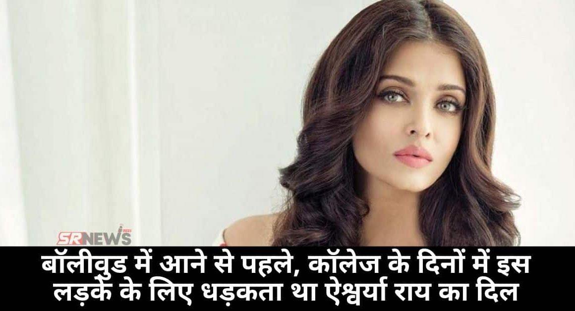Aishwariya Rai School Time Crush