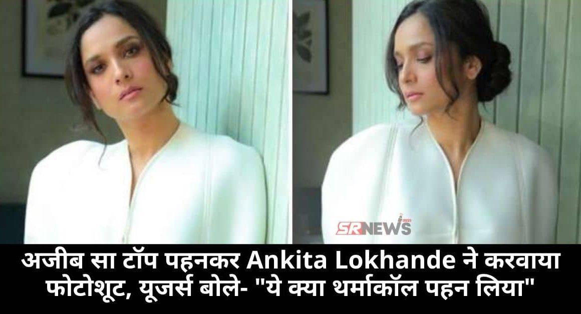 Ankita Lokhande Latest Photoshoot