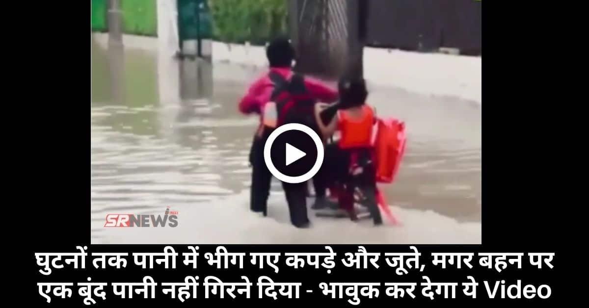 Bhai Bahan Ka emotional video