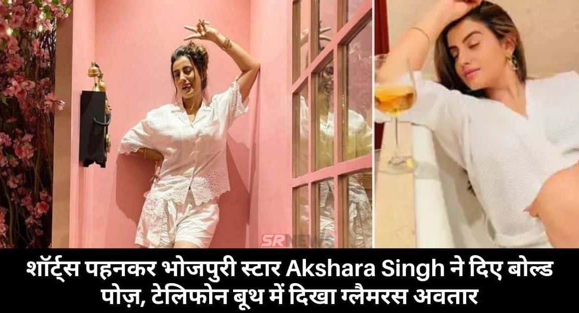 Bhojpuri Queen Akshara Singh