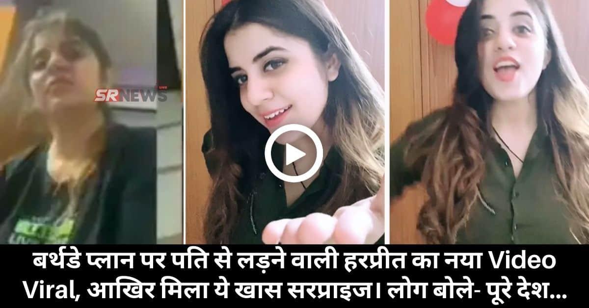 Birthday Girl Viral video