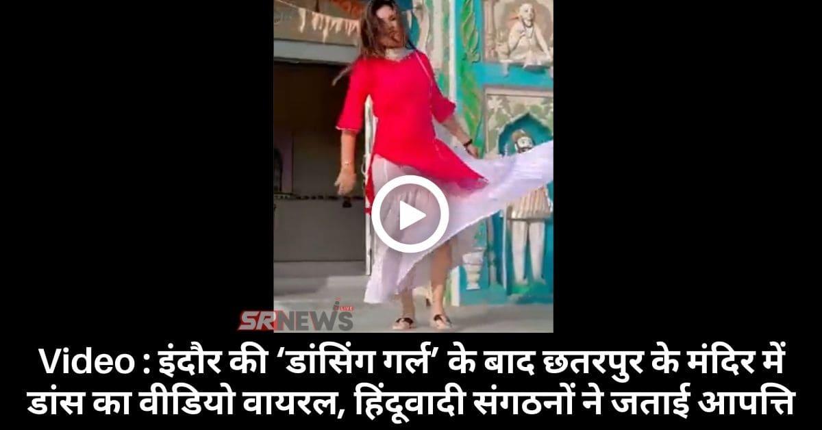 Chhatarpur Girl Dance Video