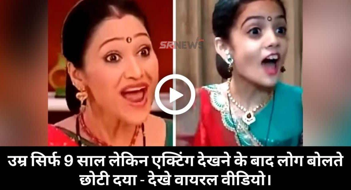Chhoti Daya Ben Viral Video