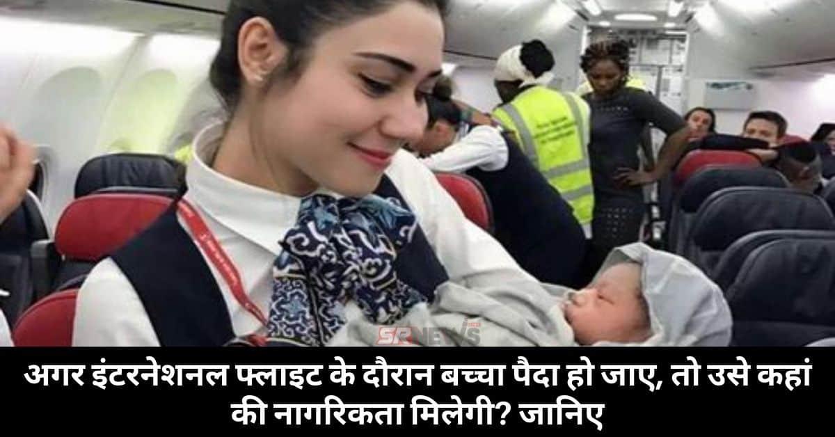 Child born in airplane