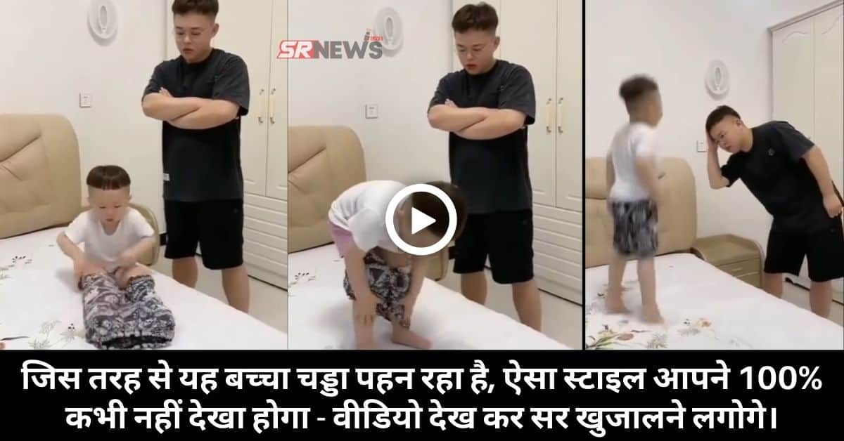 Child viral video