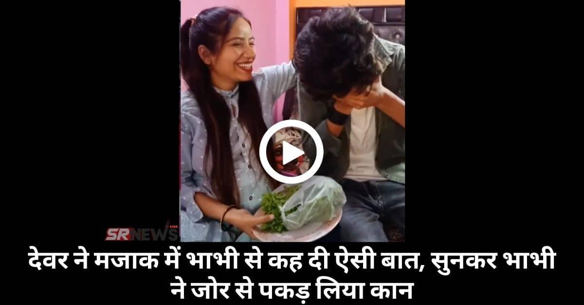 Devar Bhabhi Viral video