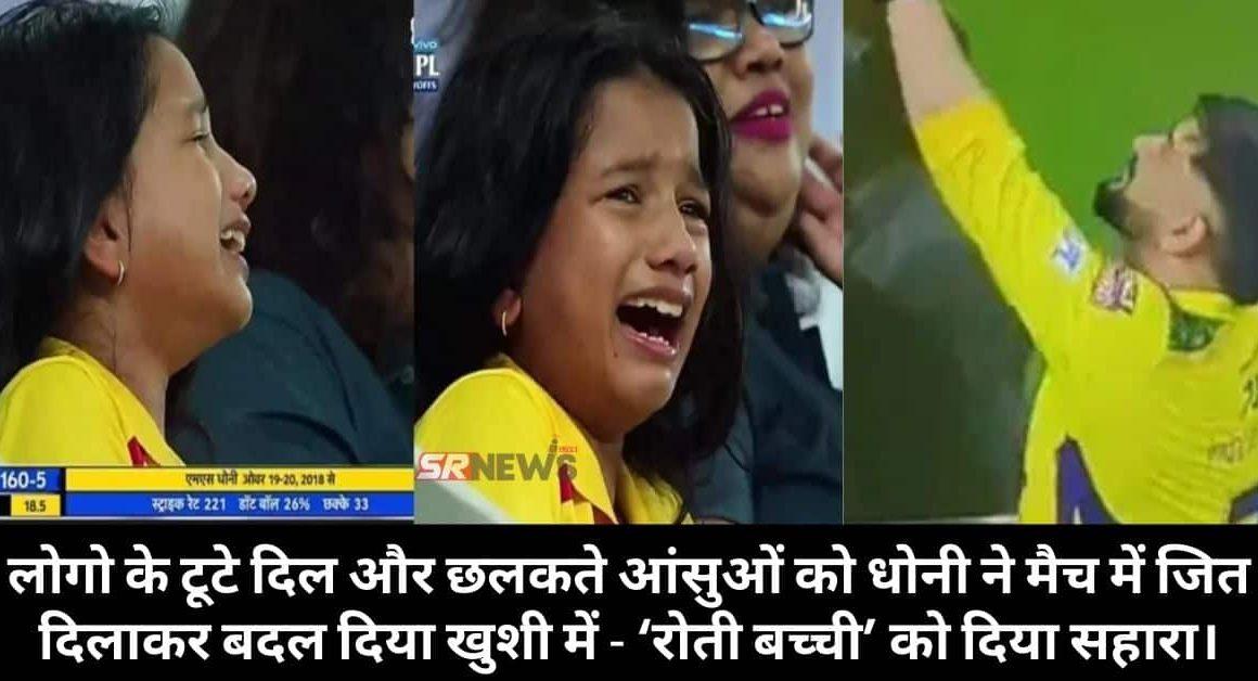 Dhoni news